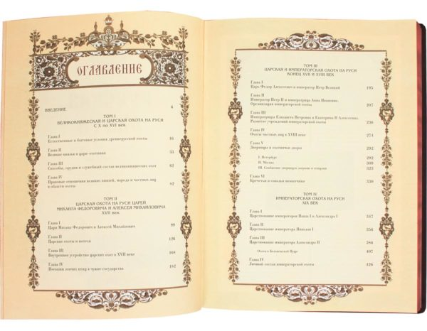 Издание «Русская охота» в кожаном переплете, Николай Кутепов