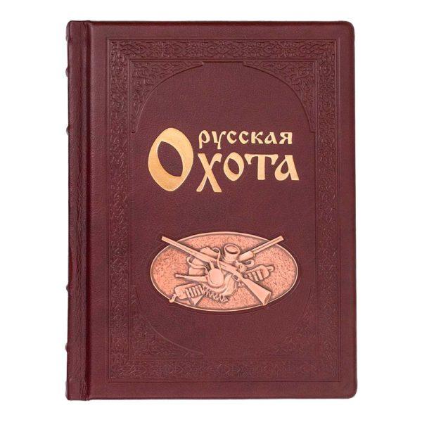 Подарочное издание «Николай Кутепов: Русская охота» в кожаном переплете