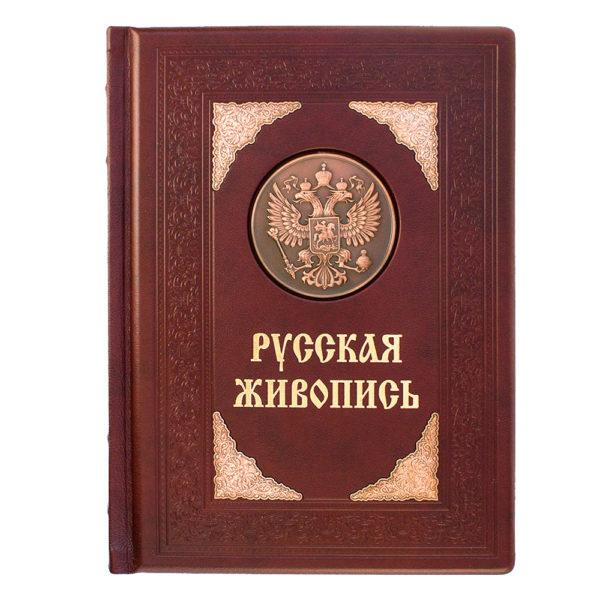 Подарочное издание «Русская живопись. Большая коллекция»