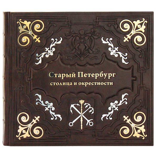 Книга «Старый Петербург: Столица и окрестности. Живопись и рисунок XVIII - середины XIX века»