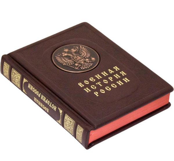 Подарочная книга «Военная история России» в кожаном переплете