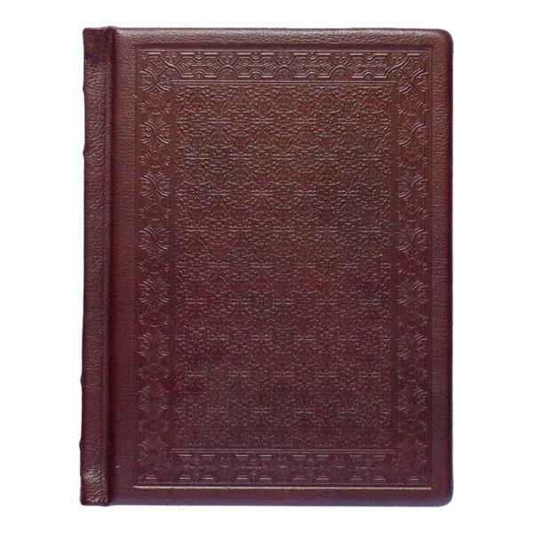 Подарочная книга вид переплета с зади