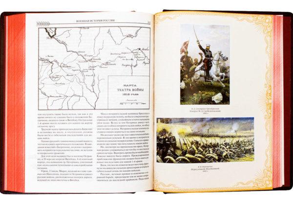 Книга «Военная история России. С древнейших времен до великих завоеваний Российской империи»