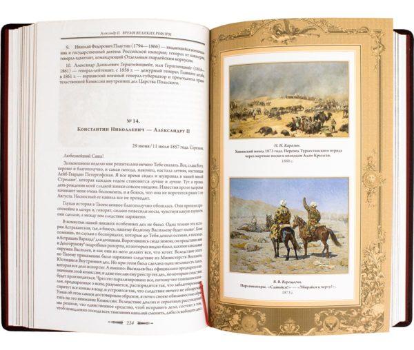 Книга «Александр II: Время великих реформ»