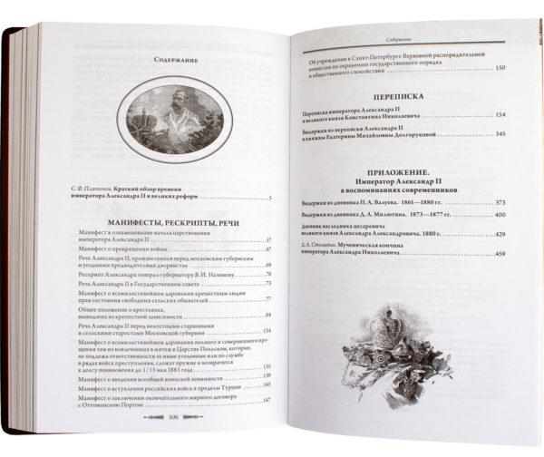 Подарочное издание «Александр II: Время великих реформ»