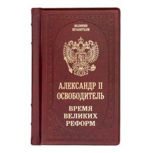 Подарочное издание «Александр II: Время великих реформ» в кожаном переплете