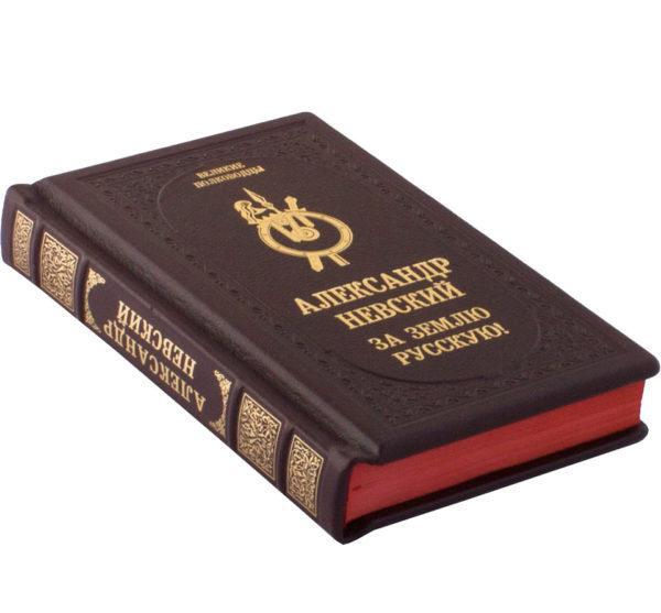 Подарочная книга «Александр Невский: За землю Русскую» в коже