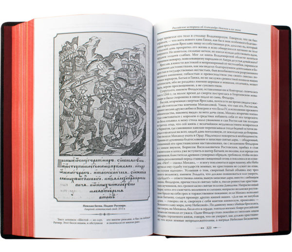 Книга «Александр Невский: За землю Русскую»