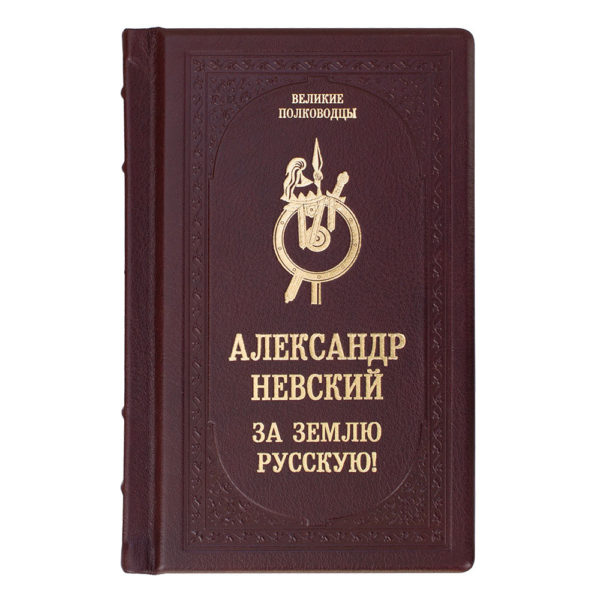 Подарочное издание «Александр Невский: За землю Русскую»