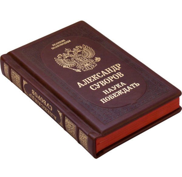 Подарочная книга «Александр Суворов: Наука побеждать»