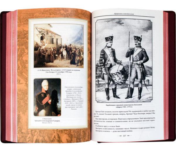 Книга «Александр Суворов: Наука побеждать» текст с иллюстрациями