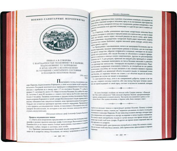 Книга «Александр Суворов: Наука побеждать»