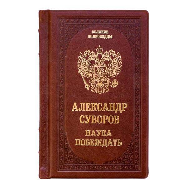 Подарочное издание «Александр Суворов: Наука побеждать»