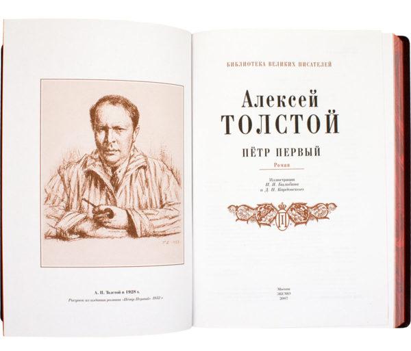 Роман «Алексей Толстой: Петр I» в кожаном переплете