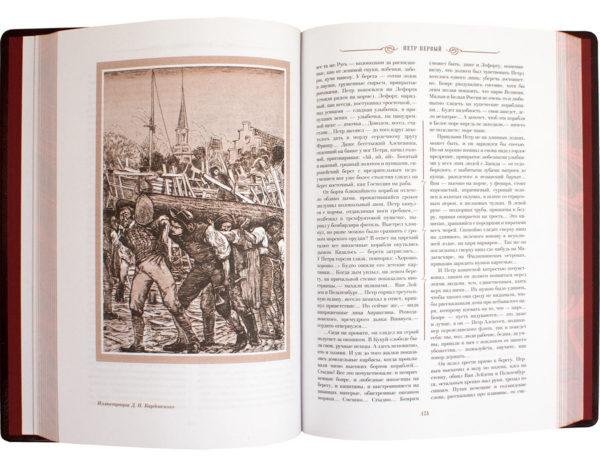 Книга «Алексей Толстой: Петр Первый» текст с иллюстрациями