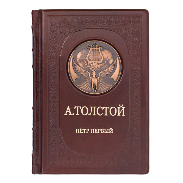 Подарочное издание «Алексей Толстой: Петр I» в кожаном переплете