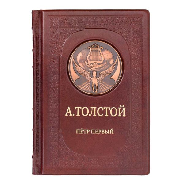 Подарочное издание «Алексей Толстой: Петр I Первый»