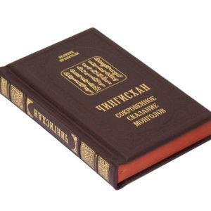 Подарочная книга «Чингисхан. Сокровенное сказание монголов»