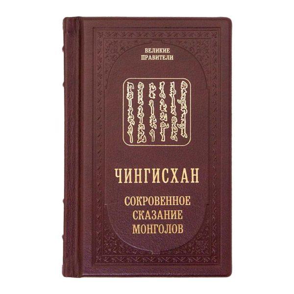 Подарочное издание «Чингисхан. Сокровенное сказание монголов»