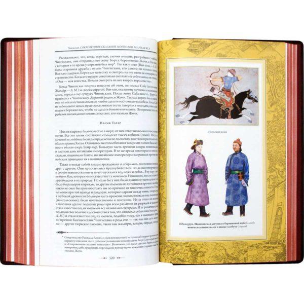 Книга «Чингисхан: Сокровенное сказание монголов»