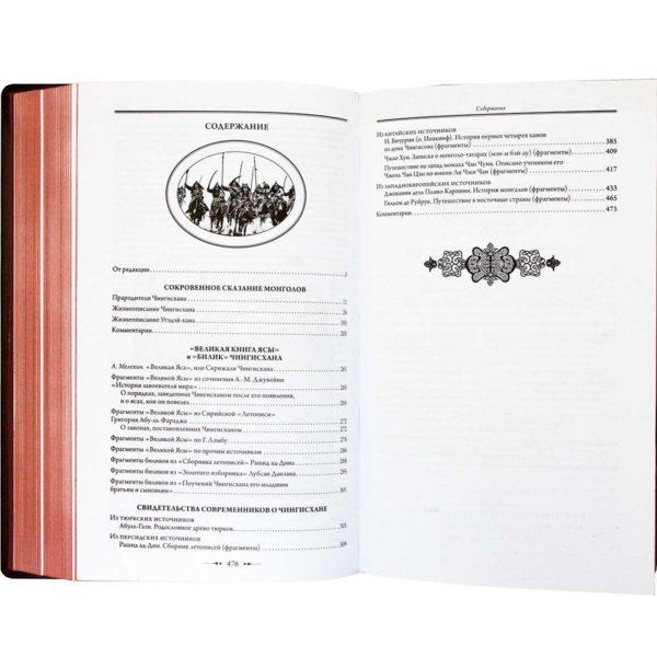 Книга «Чингисхан: Сокровенное сказание монголов» содержание