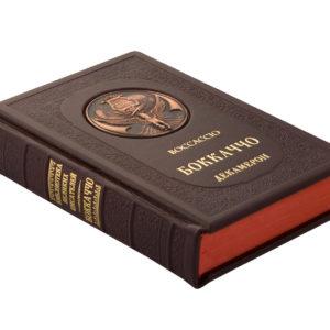 Подарочная книга «Джованни Боккаччо: Декамерон» в кожаном переплете