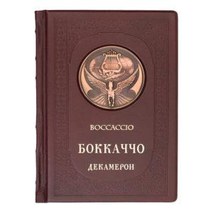 Подарочное издание «Джованни Боккаччо: Декамерон» в кожаном переплете