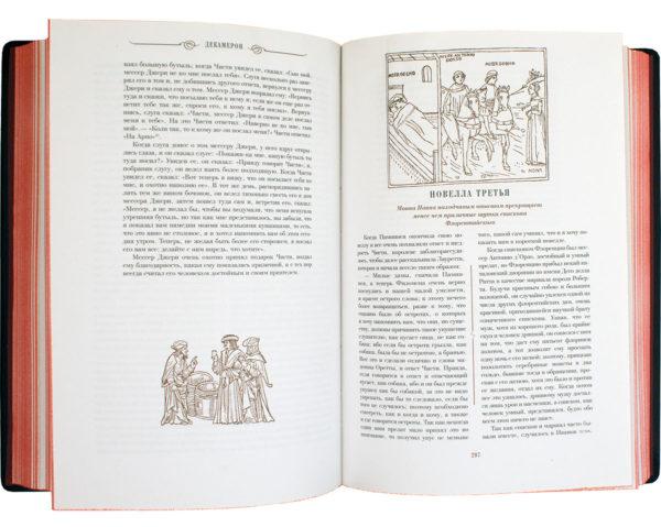 Книга «Джованни Боккаччо: Декамерон» текст с иллюстрациями