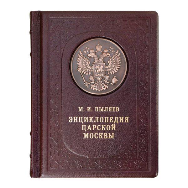Подарочное издание «Энциклопедия царской Москвы» в кожаном переплете