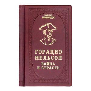 Подарочное издание «Горацио Нельсон: Война и страсть» в кожаном переплете