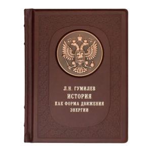 Подарочное издание «История как форма движения энергии» Лев Гумилев