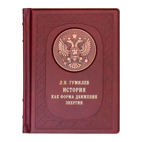 «История как форма движения энергии» Лев Гумилев, подарочное издание