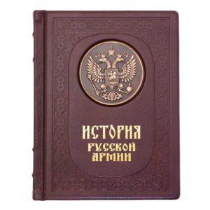 Элитное подарочное издание «История русской армии» в кожаном переплете