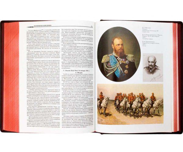 Книга «История русской армии» в кожаном переплете