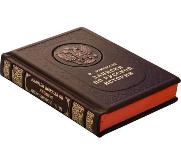 Подарочная книга «Записки и заметки по русской истории»
