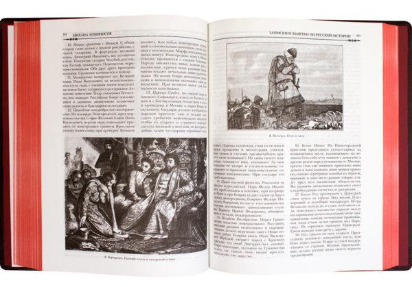 Книга «Записки по русской истории» текст и иллюстрации
