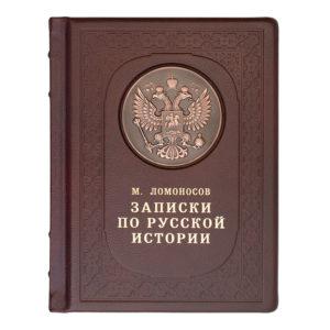 Подарочное издание «Записки по русской истории» в кожаном переплете