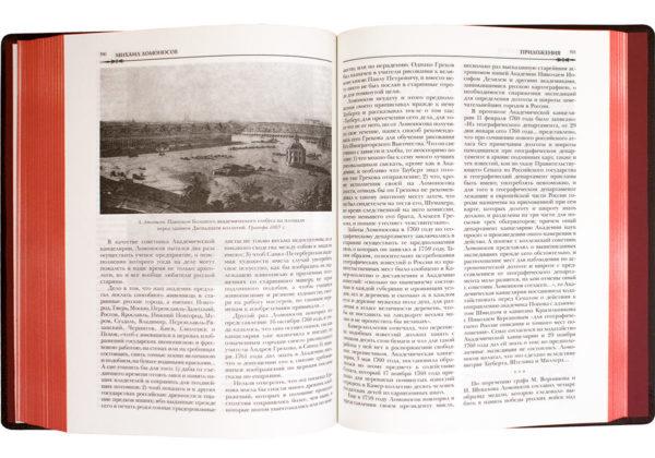 Издание «Записки по русской истории» текст с иллюстрациями