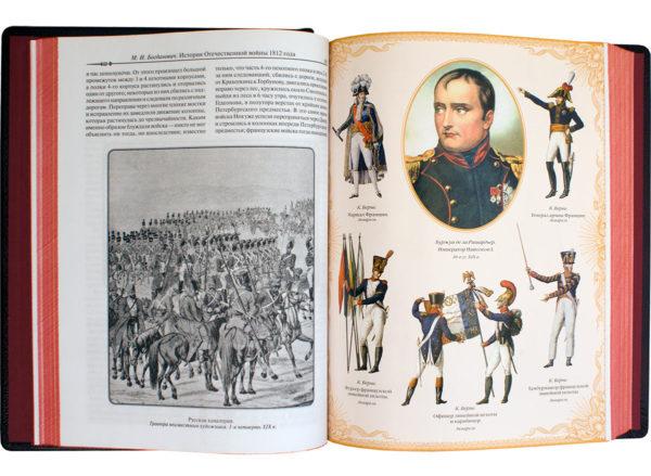 Книга «Модест Богданович: История отечественной войны 1812 года»