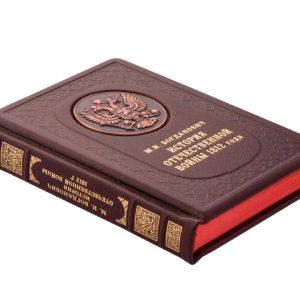 Книга «Модест Богданович: История войны 1812 года» в кожаном переплете