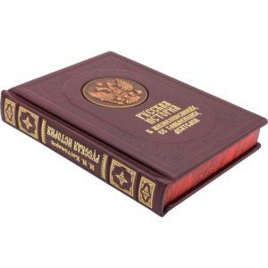 Книга в коже «Русская история в жизнеописаниях ее главнейших деятелей» для подарка