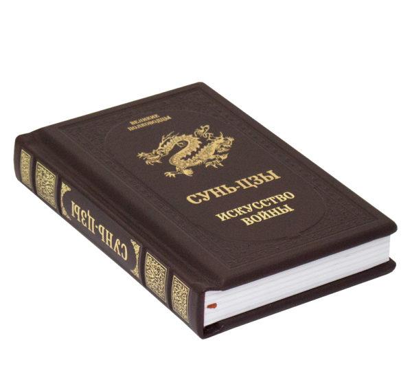 Подарочная книга «Сунь-цзы. Искусство войны» в кожаном переплете