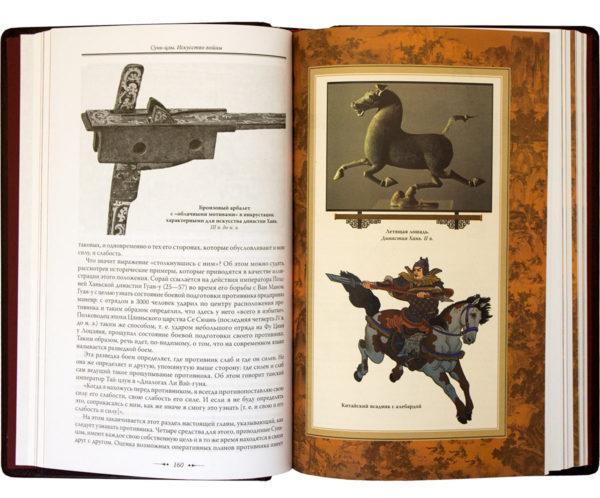 Книга «Сунь-цзы. Искусство войны» цветные иллюстрации