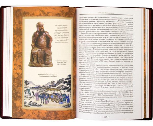 Книга «Сунь-цзы. Искусство войны» иллюстрации