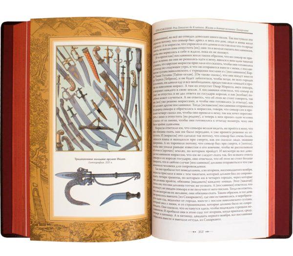 Книга «Тамерлан: Книга Побед» текст с иллюстрациями