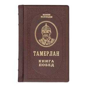 Подарочное издание «Тамерлан: Книга Побед» в кожаном переплете