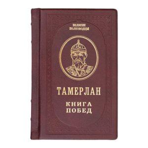 Подарочное издание «Тамерлан: Книга Побед»