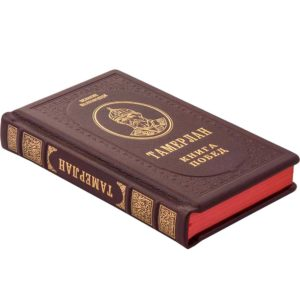 Подарочная книга «Тамерлан: Книга Побед»