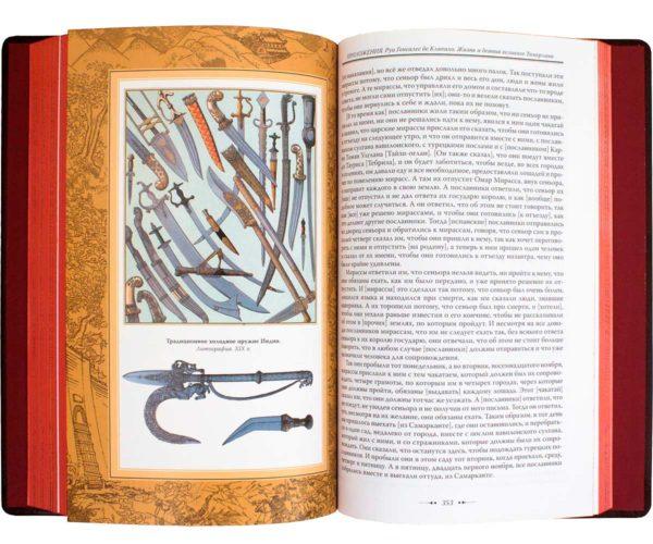 Книга «Тамерлан: Книга Побед» оружие Индии