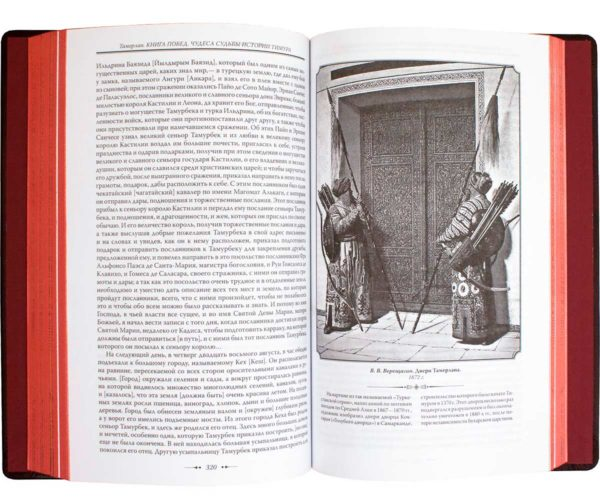 Книга «Тамерлан: Книга Побед» Верещягин. Двери Тамерлана